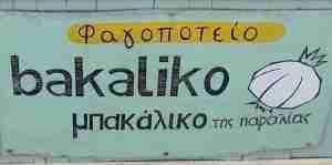 """ΕΣΤΙΑΤΟΡΙΟ '""""ΜΠΑΚΑΛΙΚΟ"""""""