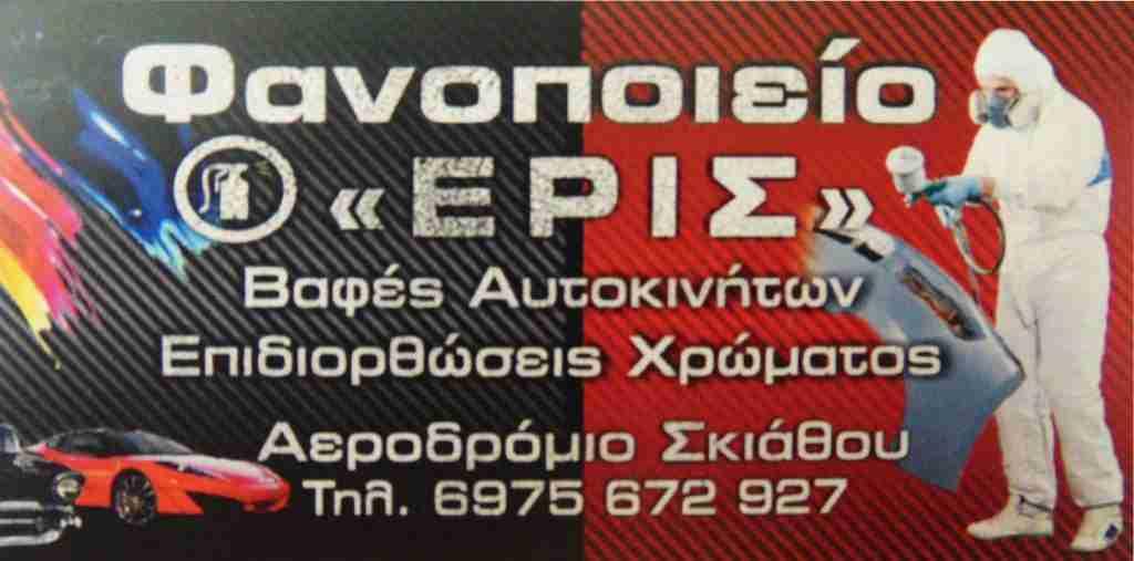 ΦΑΝΟΠΟΙΕΙΟ ΕΡΙΣ