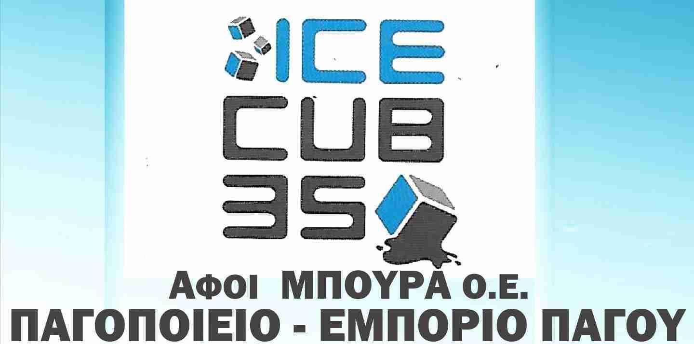 ΠΑΓΟΠΟΙΕΙΟ ICE CUBES