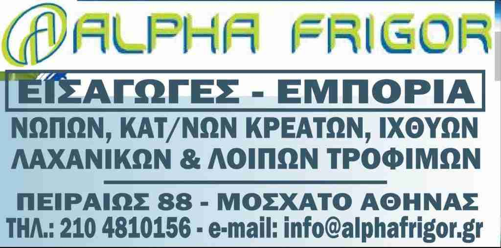 ALPHA FRIGOR