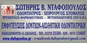 ΣΩΤΗΡΗΣ ΝΤΑΦΟΠΟΥΛΟΣ ΟΔΟΝΤΙΑΤΡΟΣ