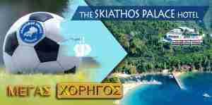 skiahos palace