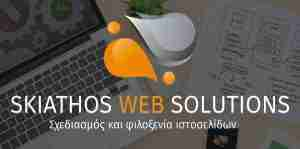 Skiathos Web Solutions