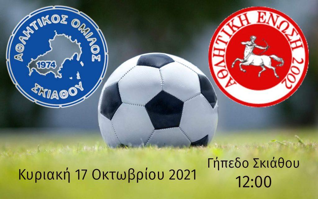 ΑΟ ΣΚΙΑΘΟΥ - ΑΕ 2022